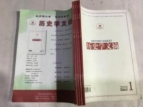 历史学文摘.季刊2015年全4期(共4本合售)