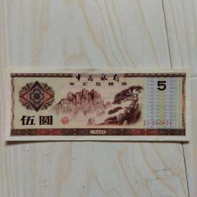 中国银行外汇兑换券5元