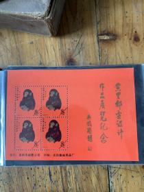 5499:小型张册子,内有7张中国邮票珍藏纪念  最佳邮票评选纪念等