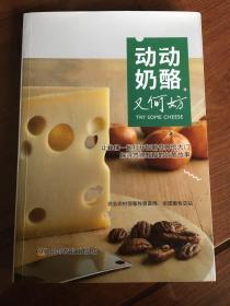 动动奶酪又何妨