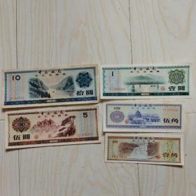 中国银行外汇兑换券 10元5元1元5角1角