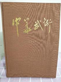 中华武术(1997年合订本7-12期 精装