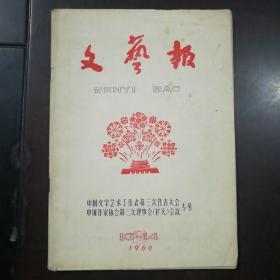 文艺报 1960年13.14期合刊 中国文学艺术工作者第三次代表大会 中国作家协会第三次理事会(扩大)会议专号