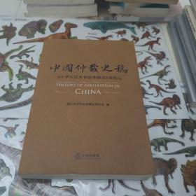 中国仲裁史稿 一版一印