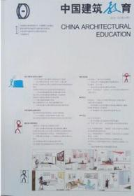 《中国建筑教育》2019(总第23册) 9787112256877 《中国建筑教育》编辑部 中国建筑工业出版社 蓝图建筑书店