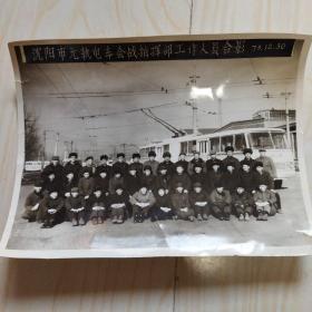 黑白老照片:沈阳市无轨电车会战指挥部工作人员合影1973年,记录沈阳市无轨电车的街头景象