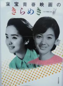 东宝青春映画のきらめき 内藤洋子 酒井和歌子封面