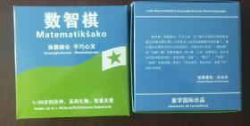 世界语数智棋