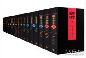 国学备览(16开精装 全二十二册)