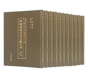 【包邮】中国近代艺术文献丛刊 美术卷(第二辑)(全 25 卷)精装