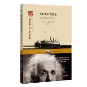 爱因斯坦在路上——科学偶像的旅行日记