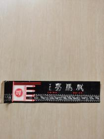 徐州戏马台门票(早期3角券)