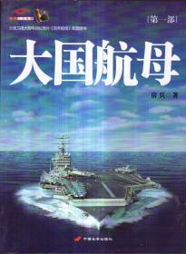 大国航母(第一部)