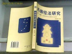 药师经法研究(第三、四辑)