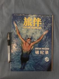 旅伴-破纪录 (号外增刊,无期号,2008年北京奥运会后刊印发行,量少罕见版本)