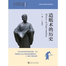 图说中国古代的科学发明发现丛书:造纸术的历史