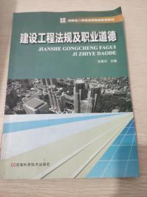 建设工程法规及职业道德