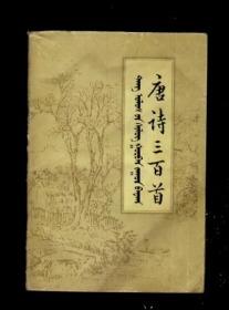 唐诗三百首(蒙汉文对照)1982一版一印