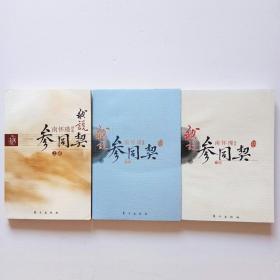 南怀瑾作品集1 我说参同契(上中下)三册合售