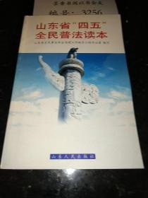 """山东省""""四五""""全民普法读本"""