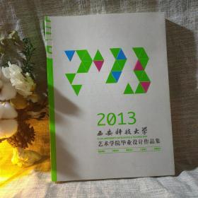 2013西安科技大学艺术学院毕业设计作品集