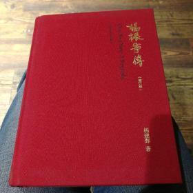 杨振宁传(增订本)