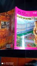 沙皇村 宫殿与庭园(有地图)