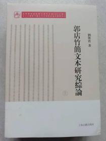 郭店竹简文本研究综论(套装全二册)