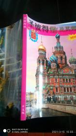 圣彼得堡及其郊区