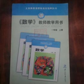 数学 教师教学用书 一年级上册