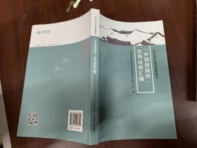 2018年江苏省省级机关【乡情微调研】优势成果汇编