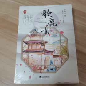 歌鹿鸣(秦淮故事系列)(全2册,全新,未拆封)