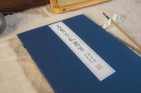 木板刻印《纸上岁月:名贤手札用笺》(一函30张)