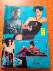 剧海精华本【80/90年代通俗小说杂志类】