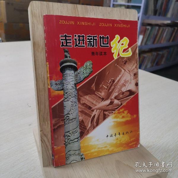 走进新世纪:青年读本