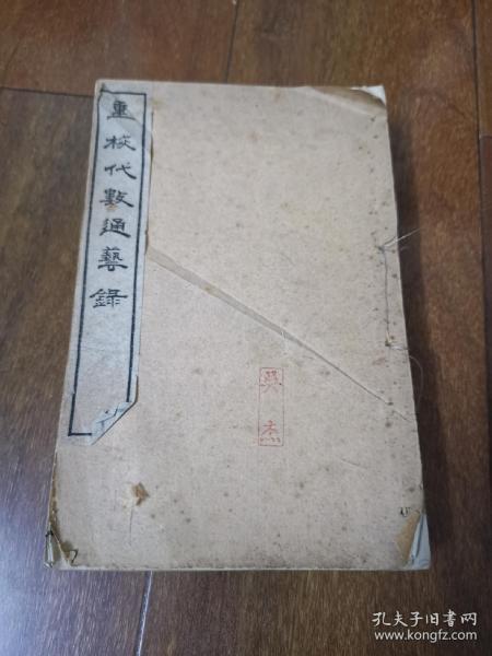 光绪石印本《代数通艺录》,古代人数学专业著作,原装5册16卷完整