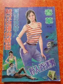 春华(第23期)【80/90年代通俗小说杂志类】