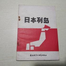 日本列岛  日文版