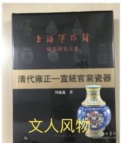 上海博物馆藏品研究大系:清代雍正-宣统官窑瓷器