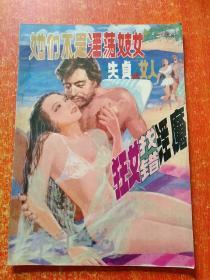 井冈山花第35期【80/90年代通俗小说杂志类】