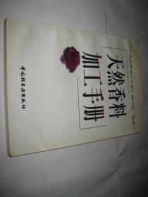 天然香料加工手册T84--32开9品,97年1版1印