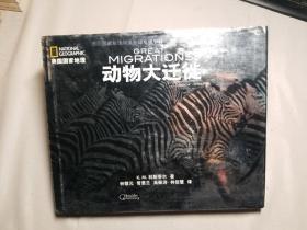 动物大迁徙:美国国家地理