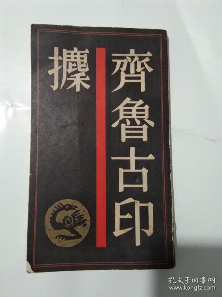 齐鲁古印攈】89年9月一版一印 20开平装.