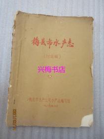 梅县市水产志(讨论稿)
