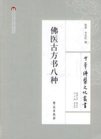中华佛医文化丛书 佛医古方书八种