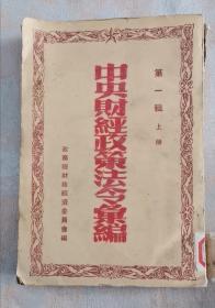 中央财经政策法令汇编 第一辑上下册 50年版 包邮挂刷