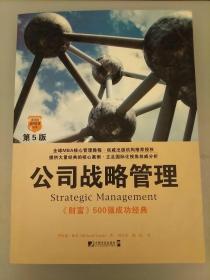公司战略管理(第5版) 库存书   2021.3.15