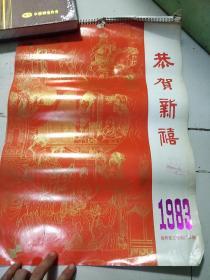 挂历 恭贺新禧1983 古代人物画 13张全 4开 福建第三印刷厂
