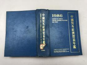 中国对外经济贸易年鉴1986