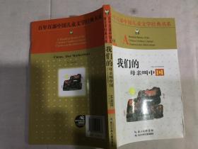 百年百部中国儿童文学经典书系:我们的母亲叫中国